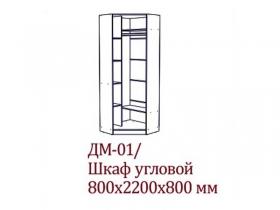 Детская Вега СВ ДМ-01 Шкаф угловой