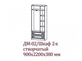 Детская Вега СВ ДМ-02 Шкаф 2-х створчатый