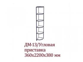 Детская Вега СВ ДМ-13 Угловая приставка