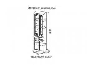 Гостиная Вега СВ ВМ-03 Пенал 2-х створчатый