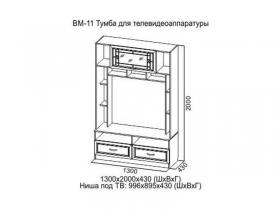Гостиная Вега СВ ВМ-11 Модуль под ТВ
