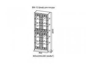 Гостиная Вега СВ ВМ-12 Шкаф для посуды
