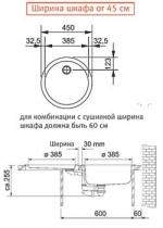 Мойка Franke RON  610-38