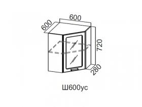 Шкаф навесной угловой со стеклом 600 Ш600ус 720х600х600мм Модерн