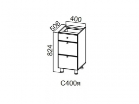 Стол-рабочий с ящиками 400 С400я 824х400х506мм Модерн